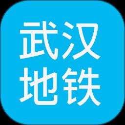 武汉地铁查询软件app下载_武汉地铁查询软件app最新版免费下载