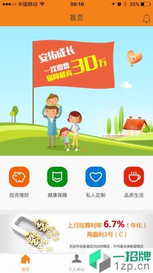 前海人寿手机客户端app下载_前海人寿手机客户端app最新版免费下载