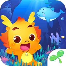 小伴龙海洋世界游戏app下载_小伴龙海洋世界游戏app最新版免费下载