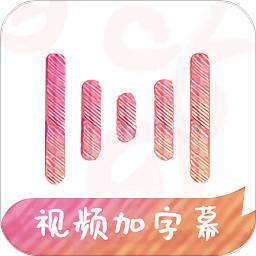 绘影字幕破解版软件app下载_绘影字幕破解版软件app最新版免费下载