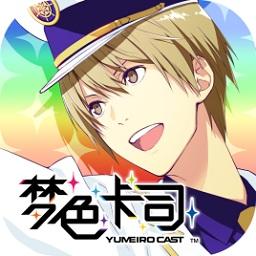 梦色卡司国服手游app下载_梦色卡司国服手游app最新版免费下载