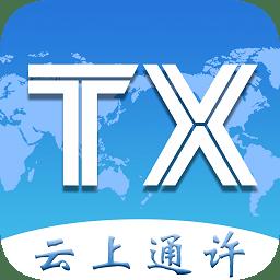 云上通许客户端app下载_云上通许客户端app最新版免费下载