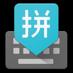 google拼音输入法apk最新版app下载_google拼音输入法apk最新版app最新版免费下载