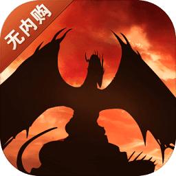 龙刃混沌之主app下载_龙刃混沌之主app最新版免费下载