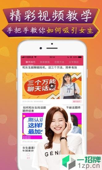 神撩话术大全库app下载_神撩话术大全库app最新版免费下载