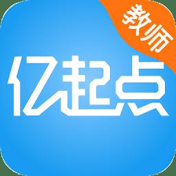 亿起点家校共享教师端app下载_亿起点家校共享教师端app最新版免费下载