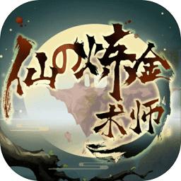 仙之炼金术师app下载_仙之炼金术师app最新版免费下载