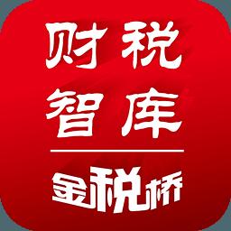 金税桥财税智库app下载_金税桥财税智库app最新版免费下载