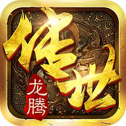 龙腾传世手游uc版app下载_龙腾传世手游uc版app最新版免费下载