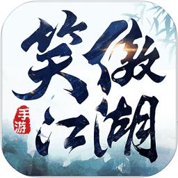 新笑傲江湖uc账号app下载_新笑傲江湖uc账号app最新版免费下载