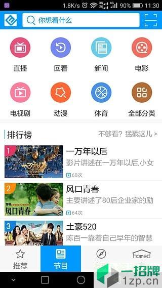 辽宁广电北方云app