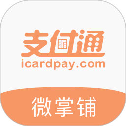 支付通微掌铺最新版本app下载_支付通微掌铺最新版本app最新版免费下载