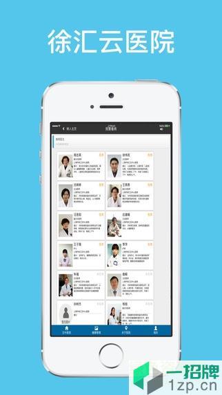 徐汇云医院(徐汇区中心医院app)app下载_徐汇云医院(徐汇区中心医院app)app最新版免费下载