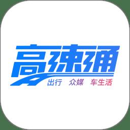 广东高速通(广东高速实时路况app)app下载_广东高速通(广东高速实时路况app)app最新版免费下载