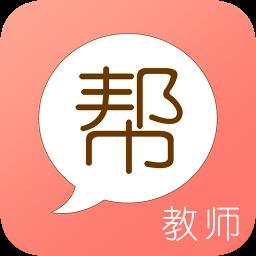 教师帮app下载_教师帮app最新版免费下载