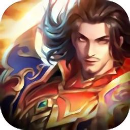 传世群英传app下载_传世群英传app最新版免费下载