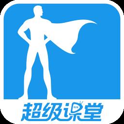 超级课堂破解版2020app下载_超级课堂破解版2020app最新版免费下载