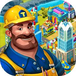 城市缔造者app下载_城市缔造者app最新版免费下载