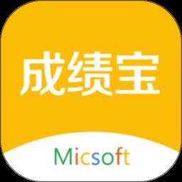 成绩宝老师端appapp下载_成绩宝老师端appapp最新版免费下载