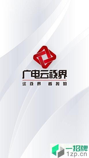 龙江广电云视界