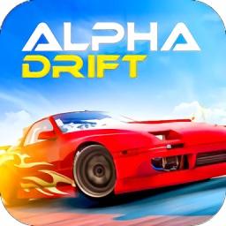 阿尔法漂移赛车app下载_阿尔法漂移赛车app最新版免费下载