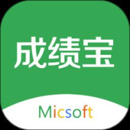 米课成绩宝学生版app下载_米课成绩宝学生版app最新版免费下载