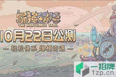 玩家数超1500万《最强蜗牛》即将开启全平台公测