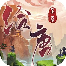绘唐梦巻app下载_绘唐梦巻app最新版免费下载