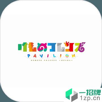 动物朋友展览区游戏app下载_动物朋友展览区游戏app最新版免费下载