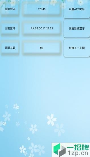 蚂蚁保护板蓝牙软件app下载_蚂蚁保护板蓝牙软件app最新版免费下载