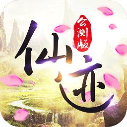 仙迹h5app下载_仙迹h5app最新版免费下载