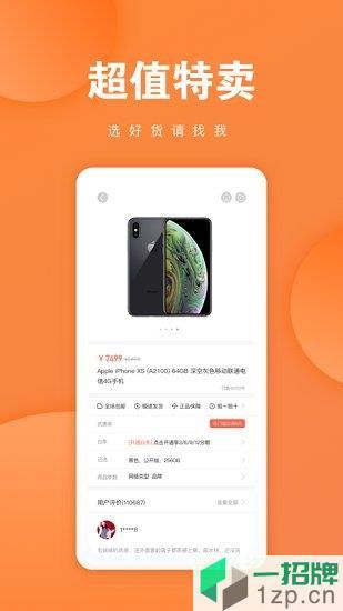 玖富商城app下载_玖富商城app最新版免费下载