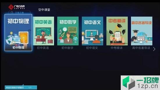 龙江广电云视界(空中课堂直播)app下载_龙江广电云视界(空中课堂直播)app最新版免费下载