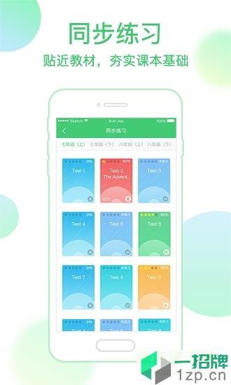 e听说中学学生版最新版app下载_e听说中学学生版最新版app最新版免费下载