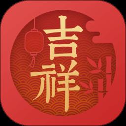 吉祥日历万年历黄历2020年app下载_吉祥日历万年历黄历2020年app最新版免费下载