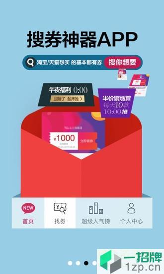 美逛app官方下载