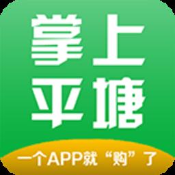 掌上平塘外卖站点app下载_掌上平塘外卖站点app最新版免费下载