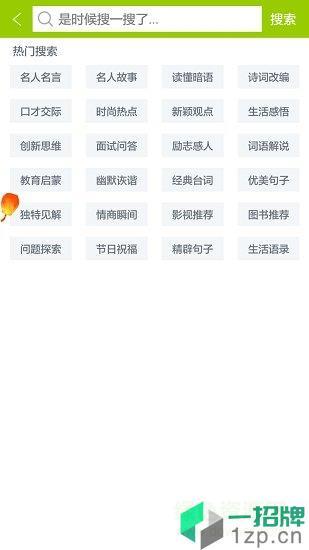 微句软件app下载_微句软件app最新版免费下载