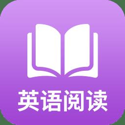 英语阅读君app下载_英语阅读君app最新版免费下载