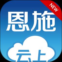 云上恩施新闻客户端app下载_云上恩施新闻客户端app最新版免费下载
