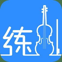 一起练琴app小提琴app下载_一起练琴app小提琴app最新版免费下载