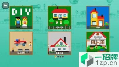 我的积木像素世界游戏