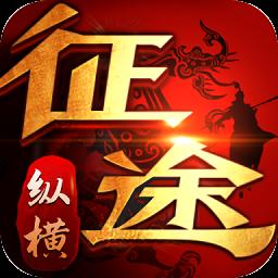 纵横征途91翻天app下载_纵横征途91翻天app最新版免费下载