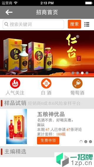 糖酒快讯app下载_糖酒快讯app最新版免费下载