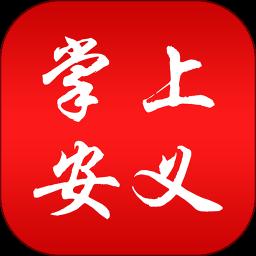 掌上安义app应用宝app下载_掌上安义app应用宝app最新版免费下载