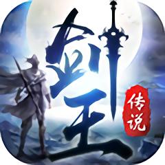 大蓝手游剑王传说app下载_大蓝手游剑王传说app最新版免费下载