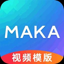 maka编辑器app下载_maka编辑器app最新版免费下载