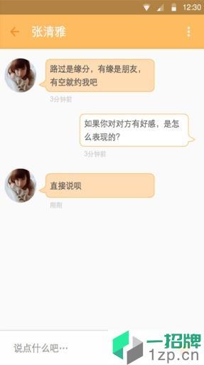 蜜恋(婚恋交友软件)app下载_蜜恋(婚恋交友软件)app最新版免费下载