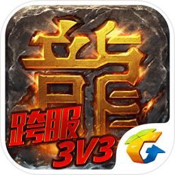 热血传奇tt版app下载_热血传奇tt版app最新版免费下载