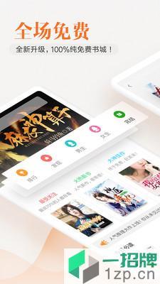 米阅小说免费阅读版app下载_米阅小说免费阅读版app最新版免费下载
